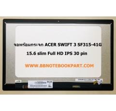 LED Panel จอโน๊ตบุ๊ค ขนาด 15.6 นิ้ว  พร้อมกระจก  Full HD IPS 30 pin สำหรับ ACER SWIFT 3 SF315-41G